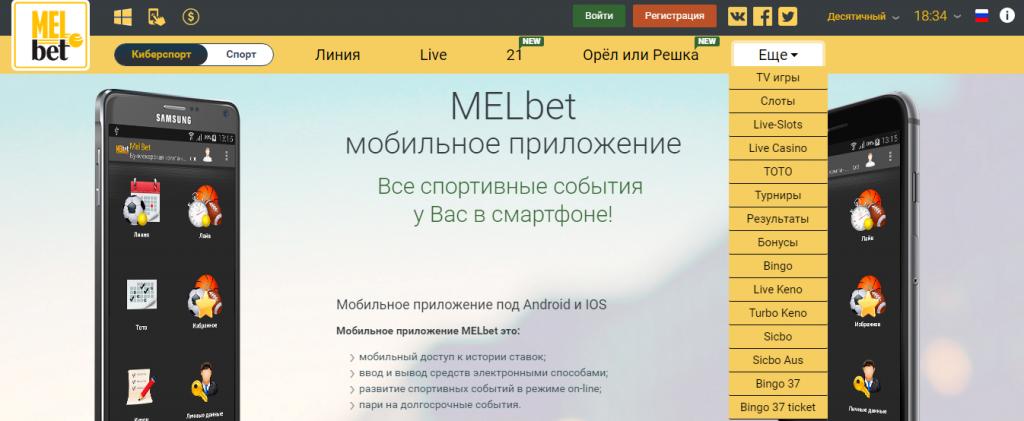 Мобильная версия сайта БК Мелбет